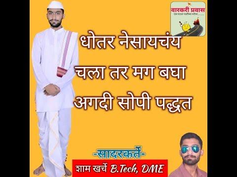How to wear dhoti easily in marathi part 2 ( धोतर कस नेसायच)