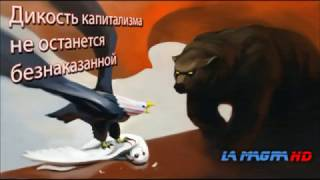 Confrontation of USA and Russian Federation