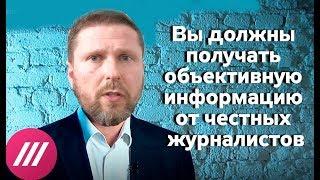 Дождь, фейки и Кирилл Войнов