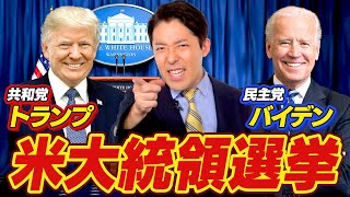 【アメリカ大統領選2020①】トランプ vs バイデン!4年に1度の大イベント(US Presidential Election)