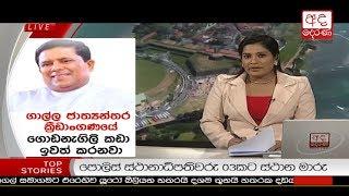 Ada Derana Late Night News Bulletin 10.00 pm - 2018.07.19