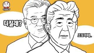 한국 정부 일본에 대한 반격을 시작하다 [이슈왕]
