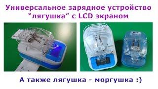 Універсальний зарядний пристрій ''жаба'' з LCD екраном. А також жаба моргушка )))