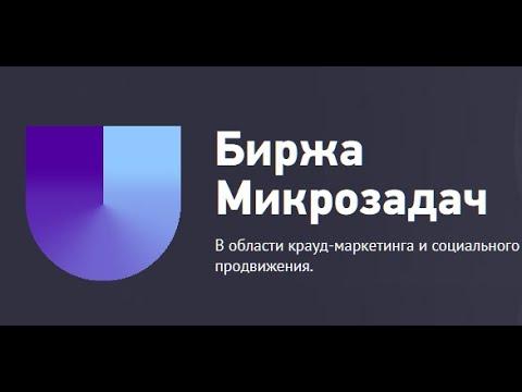 Заработок без вложений/ UNU - Биржа Микрозадач / Реальный заработок