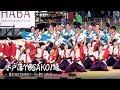 [8K] 水戸藩YOSAKOI連 – 第27回 YOSAKOIソーラン祭り (2018) – U40大賞演舞 | Yosako…