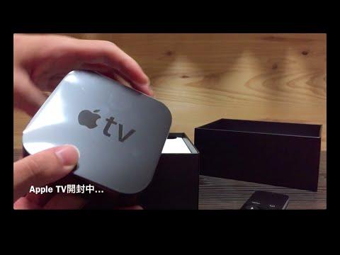 Apple TV 第4世代の開封してみた!!ミラーリング楽しい!!!念願のApple TVです!!!!