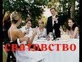 белый день сватают невесту