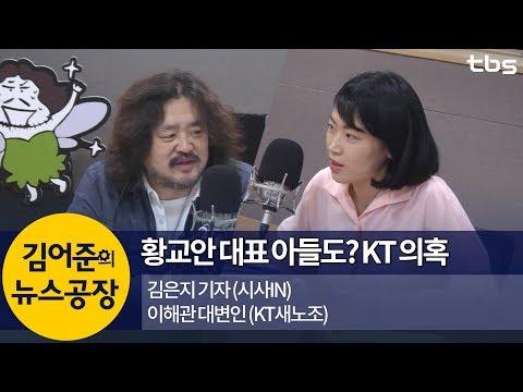 황교안 대표 아들도? KT 채용 의혹 (김은지, 이해관)   김어준의 뉴스공장