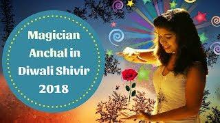 Magician Anchal in Diwali Shivir Ahmedabad || जादूगर आंचल का जादू  दीपावली शिविर अहमदाबाद  में ..