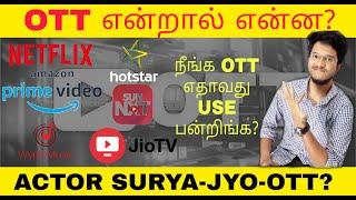 what is OTT platform?|Netflix|amazon prime|hotstar|OTT|TAMIL