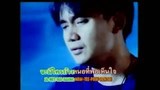 MV] คิดถึง พงษ์สิทธิ์ คำภีร์ - YouTube