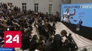 Дмитрий Медведев посвятил свое выступление на правовом форуме фейковым новостям - Россия 24