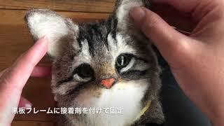 羊毛フェルトで作るキジトラ猫・黒板フレーム飾りの作り方