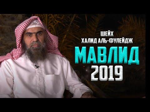 Мавлид - Нововведение
