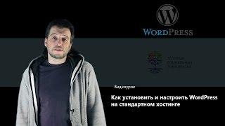 Як встановити і налаштувати WordPress на стандартному хостингу