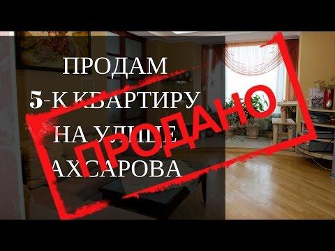 Продам пятикомнатную квартиру на Ахсарова. Продажа недвижимости в Харькове