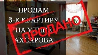 Продам пятикомнатную квартиру на Ахсарова. Продажа недвижимости в Харькове(Продам 5-комнатную квартиру на ближней Алексеевке, 300 метров от выхода станции метро