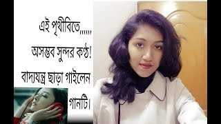 অভিযোগ,  abijog, Female version !! Cover By Nuzhat Nuari.