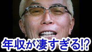 """【衝撃】所ジョージの""""年収""""が凄すぎる!?芸能界一との噂も・・・/""""Yea..."""