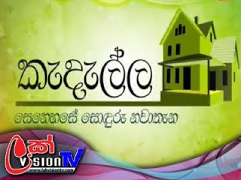 Kedalla Sirasa TV 22nd April 2018