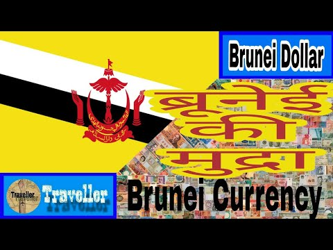 Currencies of the World: Brunei (Brunei Dollar)