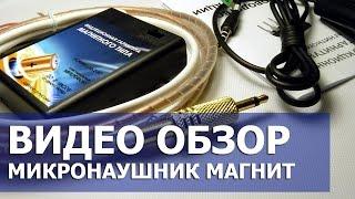 Микронаушник магнит(Бесплатный звонок по России 8-800-222-55-90 Заказать можно на официальном сайте - http://mikra.info., 2014-04-05T19:25:05.000Z)