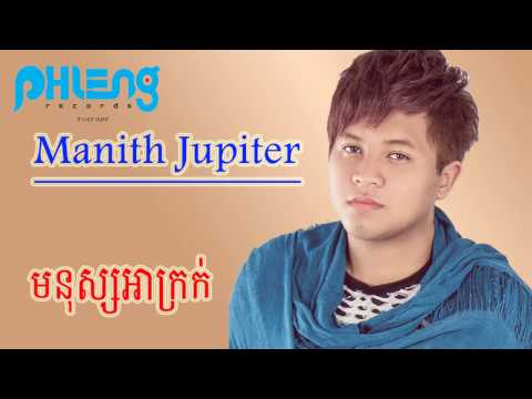 Manith New Song 2014 | Manith song 2014 Collection | Monus Akrok manith