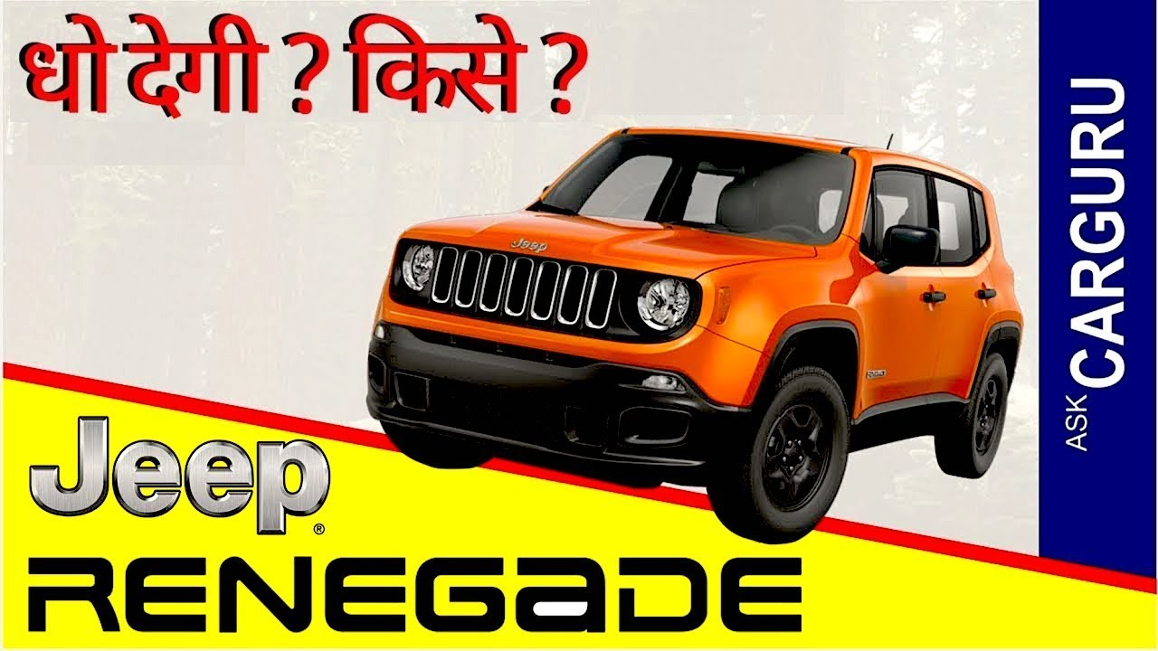 2018 Jeep Renegade ल आ गई Launching Price Carguru न सब बत य
