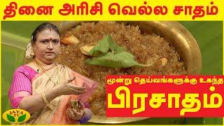 Puratasi Special | Prasadham | Adupangarai | Jaya Tv