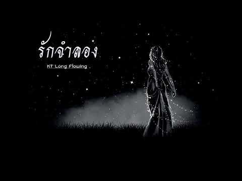 ฟังเพลง - รักจำลอง KT Long Flowing เคทีลอง - YouTube