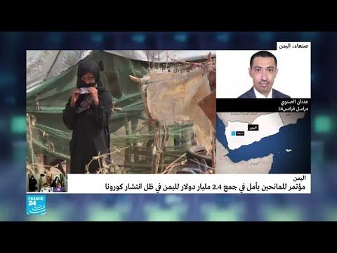 السعودية تستضيف مؤتمرا -افتراضيا- للمانحين لدعم اليمن  - نشر قبل 4 ساعة