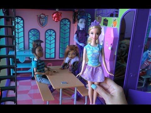 Видео монстер хай школа куклы