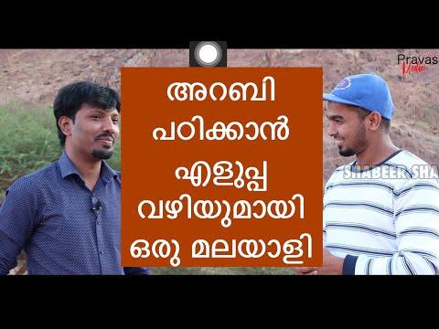 വളരെ എളുപ്പത്തിൽ അറബി ഭാഷ പഠിച്ചെടുക്കാം. Easy way to learn Arabic. Malayalam. Hassan Aanakkayam.