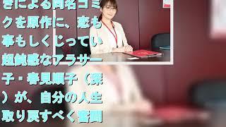高梨臨『初めて恋をした日に読む話』出演 深田恭子のライバルに 拡大写...