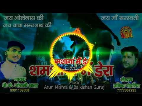Shamshana Main Deera Remix Dj Sandeep Jaspal ( Singer..VK Jorasi Aala ) ( Writer.Parvinder Bohriya )