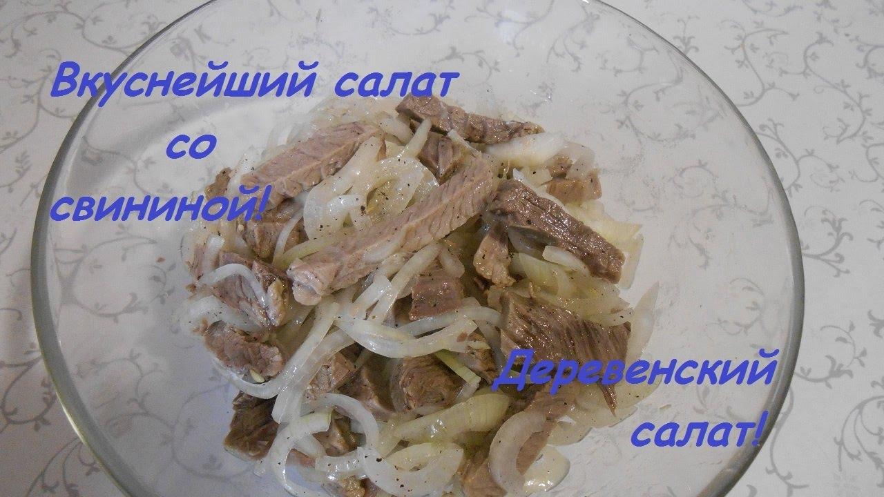 Вкуснейший салат со свининой!  Деревенский салат!