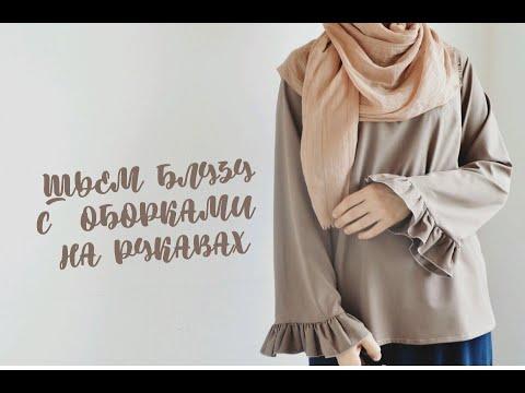 Шьем блузу с оборками на рукавах