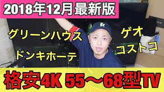 【格安4K大型テレビ】実機レビューとグリーンハウス4K65インチテレビとコストコ4K65インチテレビとドンキホーテ4K58インチテレビ等の比較 液晶テレビ 検索動画 24