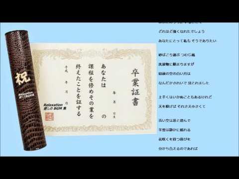 【卒業ソング】 レミオロメン ♪ 3月9日 [Music Box]