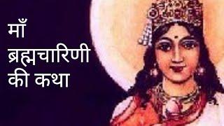 नवरात्रि की कथा: माँ ब्रह्मचारिणी की कथा ( navratri ki katha : maa brahmcharini ki katha)