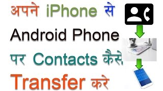 How to transfer contacts from iPhone to android | Hindi tips & tricks |