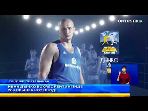Иван Дычко BOXREC рейтингінде  269 орынға көтерілді