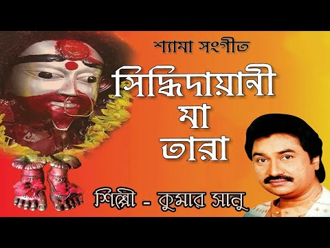 Siddhidayani Maa Tara |  Audio Jukebox | Kumar Sanu | Shyama Sangeet