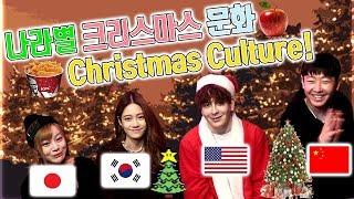 데이브한국미국일본중국 나라별 크리스마스 문화 US Ko…