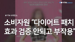 """소비자원 """"다이어트 패치 효과 검증 안되고 부…"""