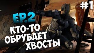 Кто-то заметает следы ● Batman - The Telltale Series. EP2 #1