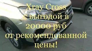 Из Брянска в Тольятти за Lada Xray Cross с выгодой в 20 000 руб