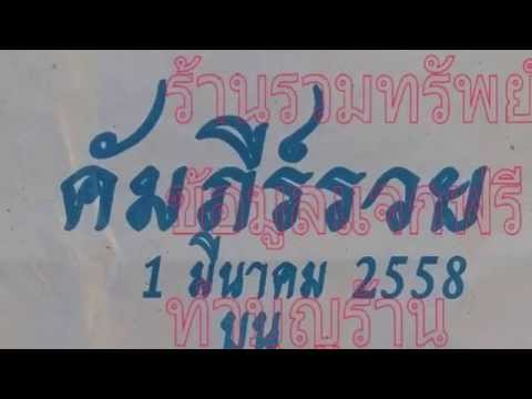 เลขเด็ดงวดนี้ หวยซองคัมภีร์รวย บน-ล่าง 1/03/58