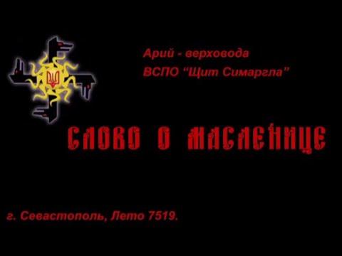 Славянские встречи: Слово о Масленице