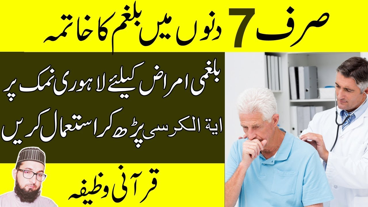 How To Get Rid Of Mucus By Qurani Wazifabalgham (بلغم) Ka